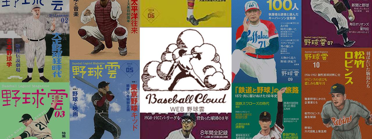 野球雲無料オンラインマガジン