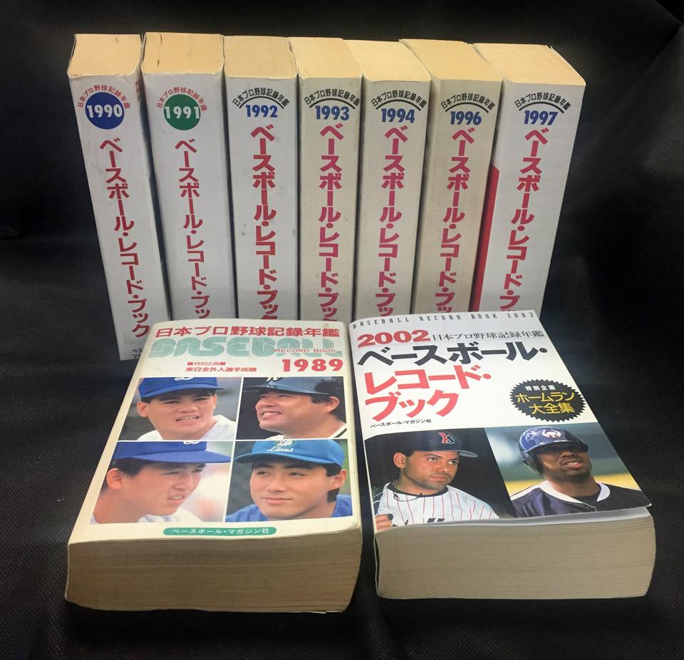 ベースボール・レコード・ブック9冊セット