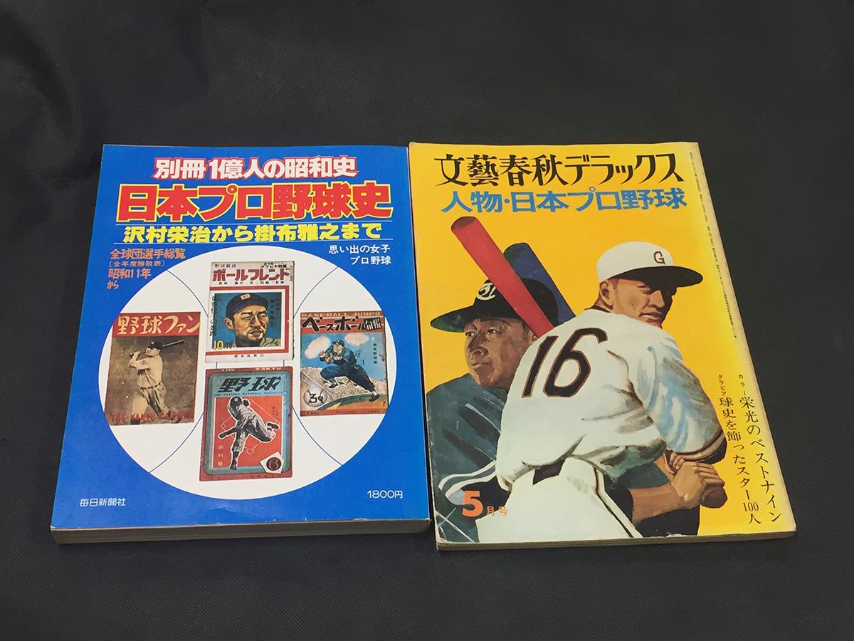 毎日新聞社 別冊1億人の昭和史「日本プロ野球史」文芸春秋デラックス「人物・日本プロ野球」